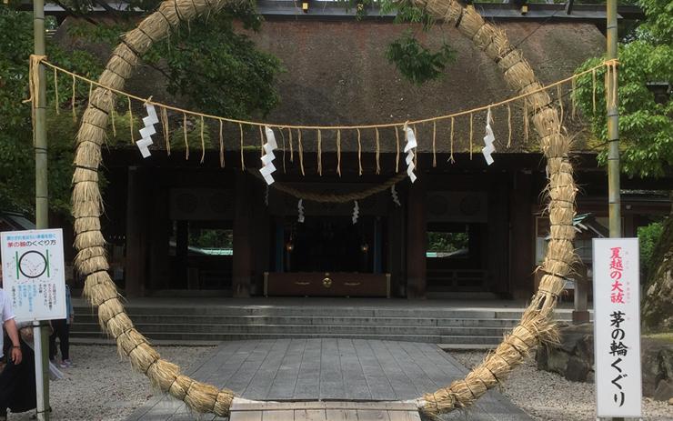 籠神社 茅の輪