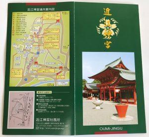 近江神宮の冊子1