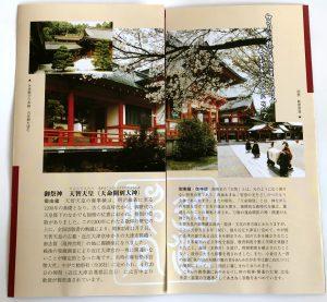 近江神宮の冊子2