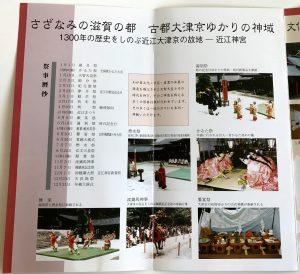 近江神宮の冊子3