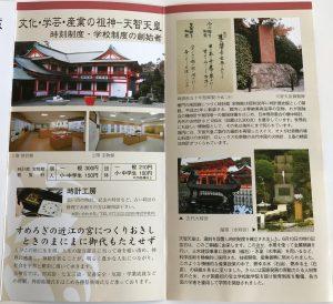 近江神宮の冊子4