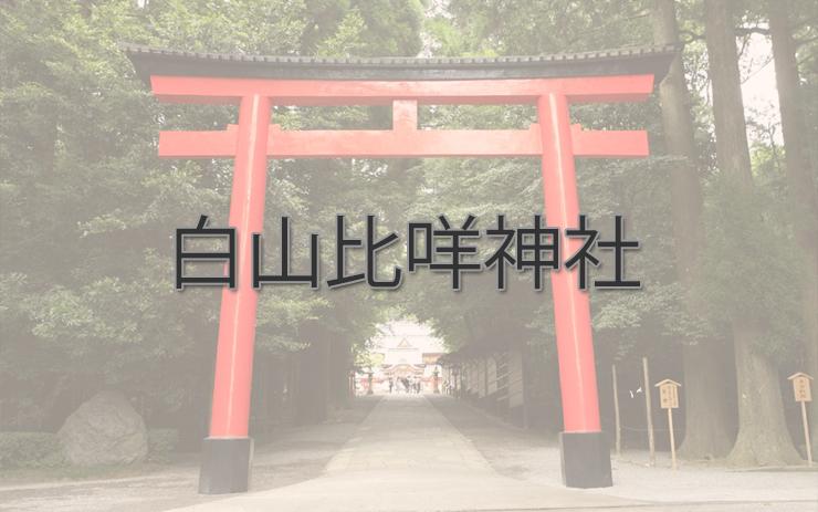 Q.白山比咩神社とは?|ご利益・アクセス・駐車場など