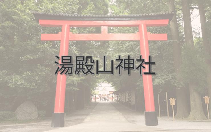 Q.湯殿山神社とは?|ご利益・アクセス・駐車場など