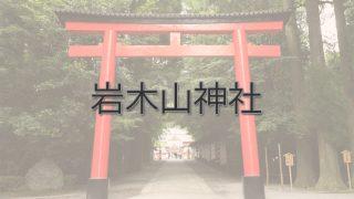 Q.岩木山神社とは?|ご利益・アクセス・駐車場など