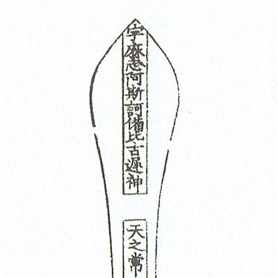 Q.宇摩志阿斯訶備比古遅神(ウマシアシカビヒコジ)とは?