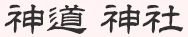 神道 神社
