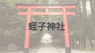 Q.蛭子神社とは?|ご利益・アクセス・駐車場など