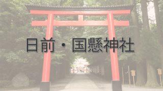 Q.日前(ひのくま)・国懸(くにかかす)神宮とは?|ご利益・アクセス・駐車場など