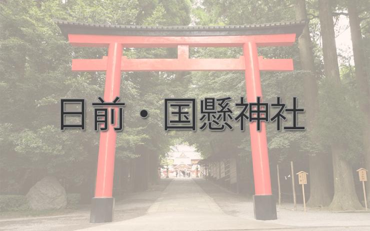日前・国懸神宮