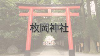 Q.枚岡神社とは?|ご利益・アクセス・駐車場など