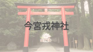 Q.今宮戎神社とは?|ご利益・アクセス・駐車場など