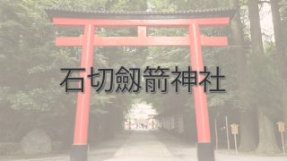Q.石切劔箭神社とは?|ご利益・アクセス・駐車場など