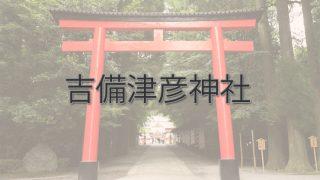 Q.吉備津彦神社とは?|ご利益・アクセス・駐車場など