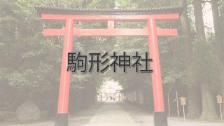 Q.駒形神社とは?|ご利益・アクセス・駐車場など