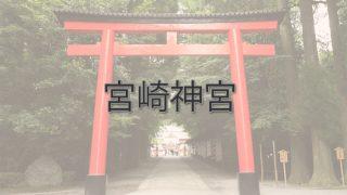 Q.宮崎神宮とは?|ご利益・アクセス・駐車場など