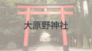 Q.大原野神社とは?|ご利益・アクセス・駐車場など