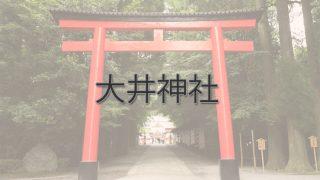 Q.大井神社とは?|ご利益・アクセス・駐車場など