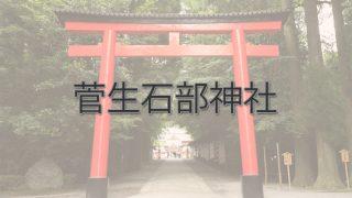 Q.菅生石部神社とは?|ご利益・アクセス・駐車場など