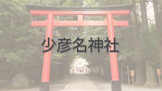 Q.少彦名神社とは?|ご利益・アクセス・駐車場など