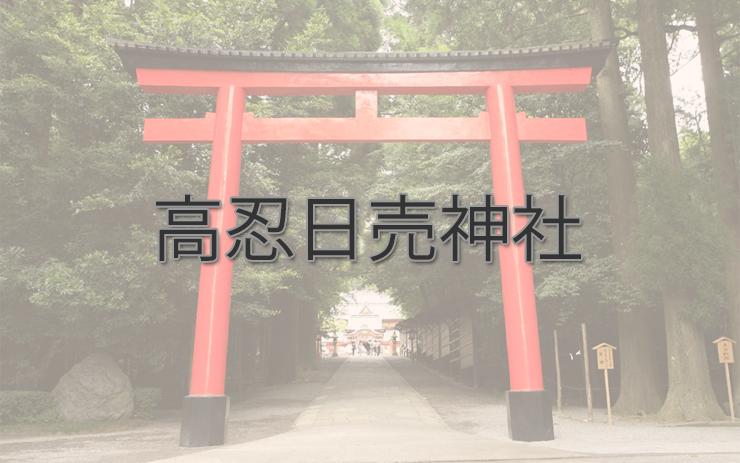 高忍日売神社