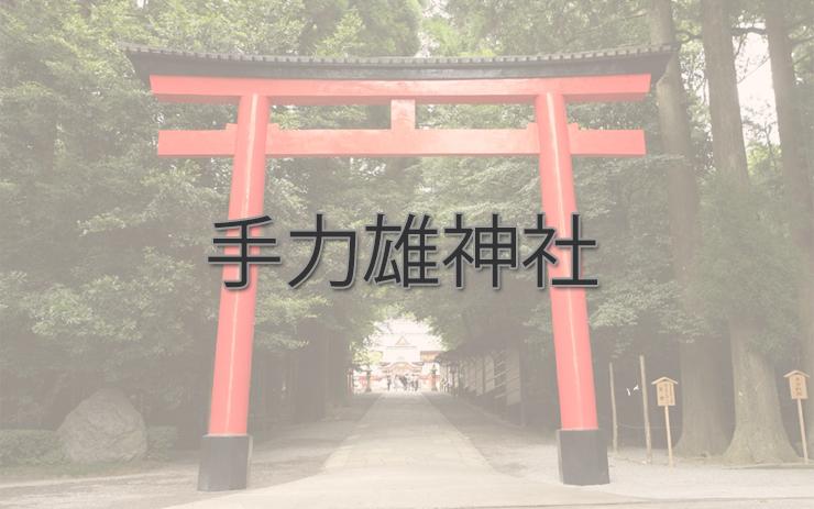 手力雄神社