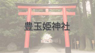 Q.豊玉姫神社とは?|ご利益・アクセス・駐車場など