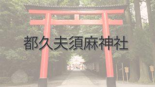 Q.都久夫須麻神社(つくぶすま)とは?|ご利益・アクセス・駐車場など