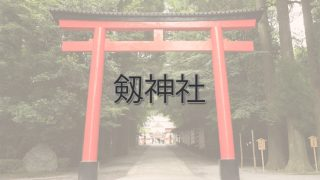 Q.剱神社とは?|ご利益・アクセス・駐車場など