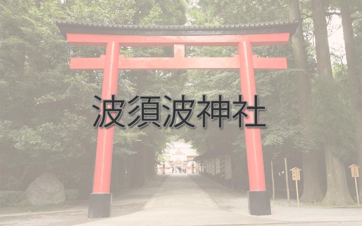 波須波神社