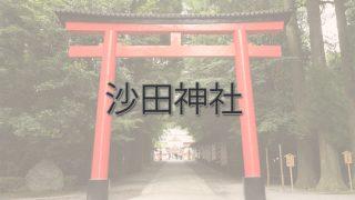 Q.沙田神社とは?|ご利益・アクセス・駐車場など