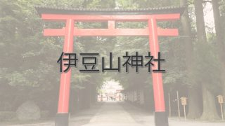 Q.伊豆山神社とは?|ご利益・アクセス・駐車場など
