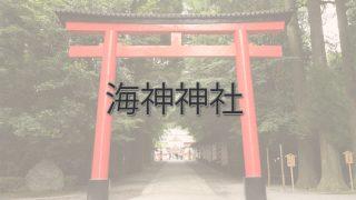 Q.海神神社とは?|ご利益・アクセス・駐車場など