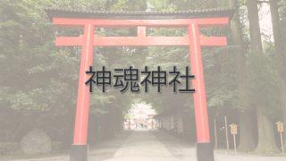 Q.神魂神社とは?|ご利益・アクセス・駐車場など