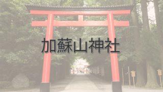 Q.加蘇山神社とは?|ご利益・アクセス・駐車場など