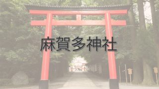 Q.麻賀多神社とは?|ご利益・アクセス・駐車場など