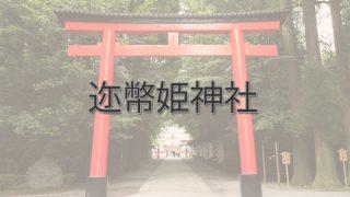Q.迩幣姫神社とは?|ご利益・アクセス・駐車場など