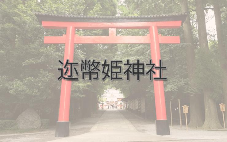 迩幣姫神社