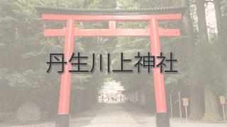 Q.丹生川上神社とは?|ご利益・アクセス・駐車場など