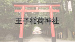 Q.王子稲荷神社とは?|ご利益・アクセス・駐車場など