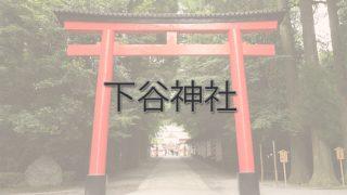Q.下谷神社とは?|ご利益・アクセス・駐車場など