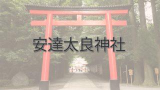 Q.安達太良神社とは?|ご利益・アクセス・駐車場など