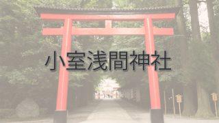 Q.小室浅間神社とは?|ご利益・アクセス・駐車場など