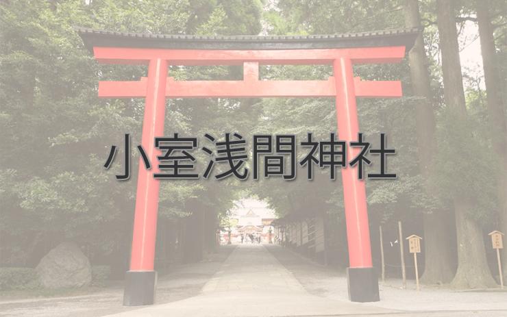 小室浅間神社_メイン