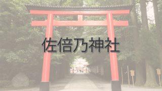 Q.佐倍乃神社とは?|ご利益・アクセス・駐車場など