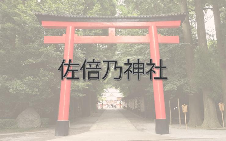 佐倍乃神社