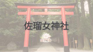 Q.佐瑠女神社とは?|ご利益・アクセス・駐車場など