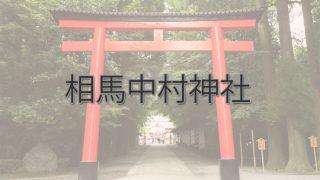Q.相馬中村神社とは?|ご利益・アクセス・駐車場など